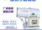 杭州移动式雾炮机 干雾除尘装置喷雾机