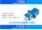 LC/APC光纤适配器供应商