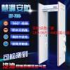 HY液晶显示安检门、防水安检门、易燃易爆安检门