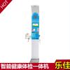 乐佳HW-900A智能体检健康管理一体机