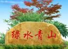 产地批发广东黄蜡石、刻字黄蜡石、园林景观石、风景石、风水石