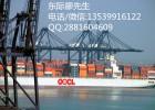 中国到澳洲海运 广州家具电器运输到澳洲 集装箱海运