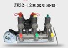 ZW32-12Y预付费一体式真空断路器