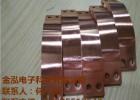 金泓 镀镍铜箔导电带 叠加多层铜箔软连接