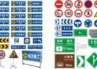 济南加工销售交通标牌反光标牌限速牌安全标牌