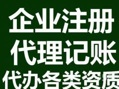 珠海代办食品经营许可证劳务派遣许可证各类许可