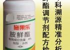 胺鲜酯调节剂配方检测成分分析报告