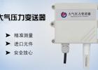 标准大气压力是多少M山东仁科压力变送器检测大气压
