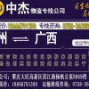 肇庆至广西物流专线 肇庆至广西货运 肇庆至广西回程车运输