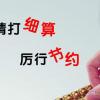 青浦区代理记账收费标准,青浦区代理记账企业记账流程