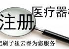 销售北京医用卫生材料及敷料需要办理几类医疗器械资质
