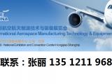 2019上海航空航天展