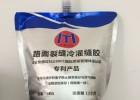 吉林松原硅酮液体灌缝胶快速施工寿命达十年