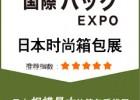 日本2019年时尚包包手袋展览会
