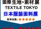 日本2019年东京纺织面料辅料展览会