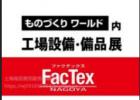 日本FACTEX2019年大阪工厂用品设备展览会