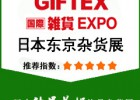 日本2020年东京国际礼品百货及小商品展览会