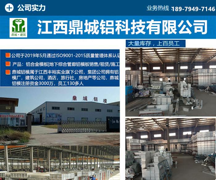 铝模厂宣传1