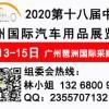 2020广州汽车用品展4月隆重开幕