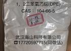 熱敏增感劑1,2-二苯氧乙烷(DPE),104-66-5