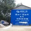 邵阳市双清区户外墙体广告专业设计制作