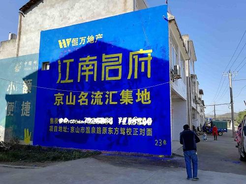 常德市石门县户外墙体广告专业设计制作
