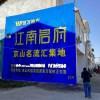益阳市安华县户外墙体广告专业设计制作