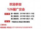 126屆廣交會家電攤位,廣州廣交會攤位