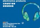 2019年香港秋季电子展览会,香港电子展