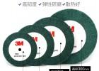 3M飞翼轮纤维轮百洁布轮不锈钢拉丝轮菜瓜布轮尼龙抛光轮
