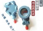 潍坊2088榔头型压力传感器 耐高温压力变送器报价