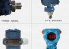 青岛高密供应4-20mA压力变送器 压力传感器耐高温扩散硅