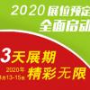 2020年中国广州国际五金展览会【官方发布】