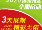 五金工具展-2020中国广州国际五金展览会