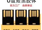 深圳三星闪迪U盘短黑胶体慧荣U盘芯片UDP黑胶体批发