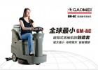 山西高美爱卡洗地车GM-AC|山西小型洗地机