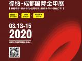 2020成都橡塑暨软包装展览会