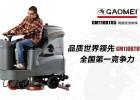 山西高美驾驶式洗地车GM110BT85|山西驾驶式洗地车