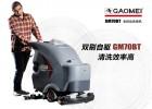 山西高美手推双刷洗地机GM70BT/山西全自动洗地机