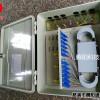 96芯SMC光纤分纤箱