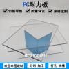 PC透明耐力板阳光板雨棚车棚塑料板材加工定制