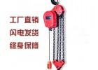 环链电动葫芦产地货源2吨6米电动环链葫芦