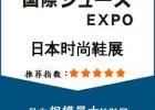 日本2019东京国际鞋类展览会EXPO