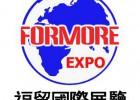 2020年日本国际服装服饰展览会FASHION WORLD