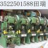 北京二手冲床收购回收公司出售气动冲床