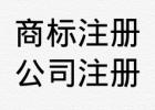 全国代理商标注册,北京代理公司营业执照注册,公司注销