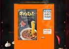 自助无人售货机新零售面智能全自动煮面贩卖机