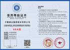 办理招投标企业AAA信用等级证书