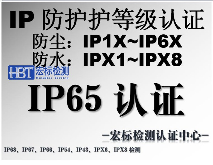 深圳 IP65认证_防水检测