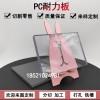 透明亚克力板硬塑料有机玻璃加工定制切割
